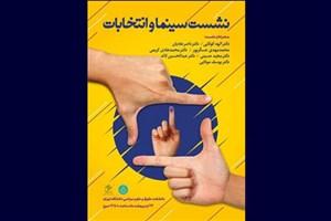 «سینما و انتخابات» با حضور سینماگران و سیاستمداران برگزار می شود