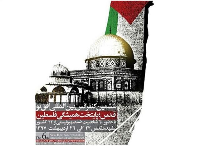بیت المقدس پایتخت همیشگی فلسطین