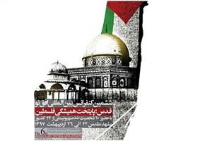گشایش همایش بیت المقدس پایتخت همیشگی فلسطین در مشهد