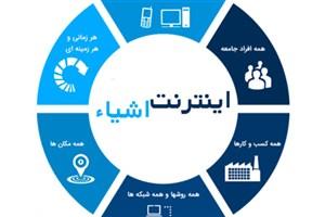 توانیر به دنبال شناسایی شرکت های فعال در حوزه اینترنت اشیا