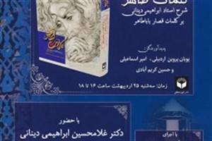 رونمایی از کلمات قصار «باباطاهر» از نظرگاه استاد دینانی