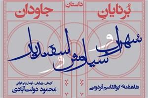 شاهنامه خوانی دولت آبادی + صوت