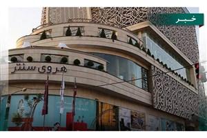 افتتاح یک مجتمع فرهنگی –سینمایی دیگر در تهران