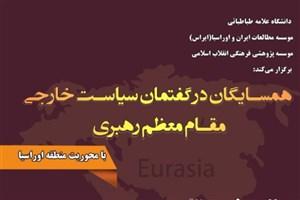 رئیس سازمان فرهنگ و ارتباطات: تاکید رهبری بر گسترش روابط با همسایگان است/ سفیر اسبق ایران در باکو: اوراسیا بازار بزرگی برای کالاهای ایرانی است