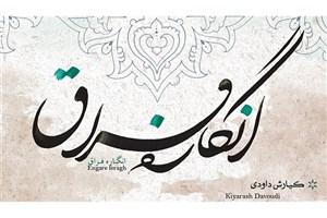 آلبوم موسیقی «انگاره فراق» منتشر شد