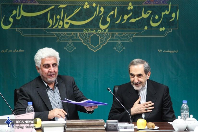 اولین جلسه شورای دانشگاه آزاد اسلامی