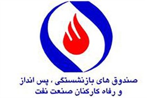 توضیح صندوقهای بازنشستگی نفت درباره پرداخت مستمری بازنشستگان خوزستان