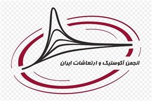 رییس انجمن ارتعاشات و آکوستیک ایران انتخاب شد