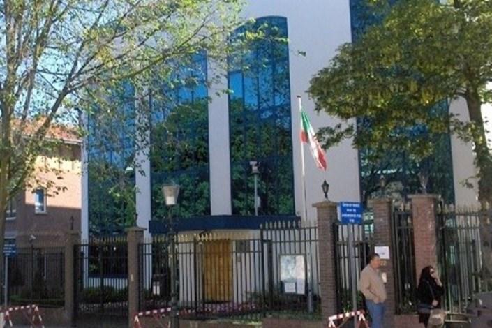 سفارت ایران در لاهه