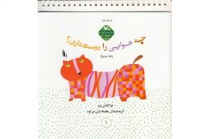 کتاب «چه هوایی را دوست داری؟» منتشر شد