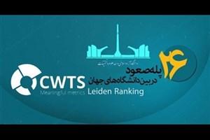 S & R IAU Ranking Promotes in CWTS Leiden Ranking 2018