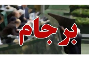 نشست ویژه کمیسیون امنیت مجلس با عراقچی درباره برجام
