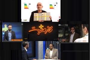 آغاز پخش برنامه فاز مثبت از شبکه سه