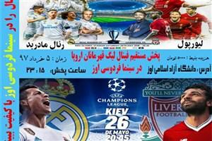 پخش فینال مسابقه لیگ قهرمانان اروپا در سینما فردوسی اوز
