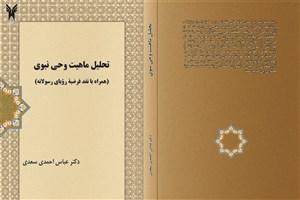 حقایقی درباره وحی در ماه رمضان منتشر شد