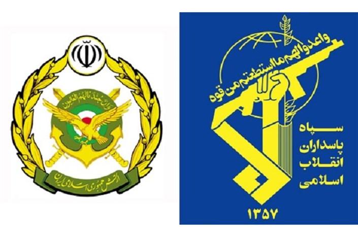 ارتش و سپاه