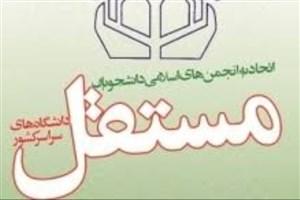 اتحادیه انجمنهای اسلامی دانشجویان مستقل با تصویب طرح «FATF» مخالفت کرد