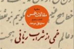گزیده مقالات شمس به کتابفروشی ها رسید