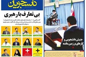 شماره جدید هفته نامه «دانشجویان» منتشر شد