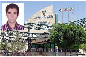 دانشجوی  دانشگاه آزاد اسلامی همدان برگزیده جشنواره بینالمللی سیمرغ شد