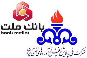 بررسی راههای تقویت همکاری شرکت پالایشوپخش فرآوردههای نفتی و بانک ملت