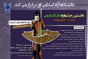 نخستین جشنواره تئاتر دانشجویی دانشگاه آزاد اسلامی اوز برگزار می شود