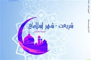 «شریعت - شهر اسلامی» منتشر شد