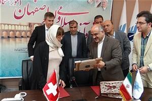 دانشگاه آزاد اسلامی اصفهان و دانشگاه ژنو  تفاهم نامه همکاری امضا کردند