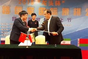 امضای تفاهم همکاری فدراسیونهای شطرنج ایران و چین