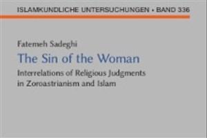 «گناه زن» به  کتابفروشی های  آلمان رسید