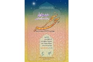 «سِحر سَحر» به مناسبت ماه مبارک رمضان برگزار می شود