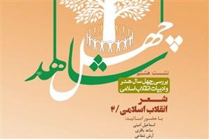شاعران انقلاب اسلامی سرمایههای کشور هستند