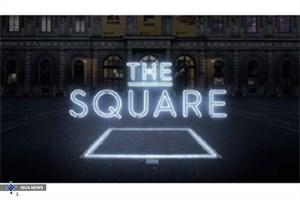 «مربع» در فرهنگسرای ابن سینا اکران و نقد می شود