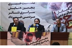 کوروش زارعی: تئاترخرداد در حسینیه جماران برگزار می شود