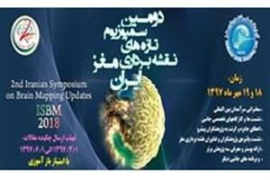 دومین دوره رویداد  نقشه برداری مغز ایران برگزار می شود
