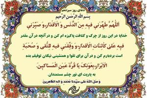 دعای روز سیزدهم ماه مبارک رمضان/خدایا در این روز مرا از پلیدیها پاک ساز