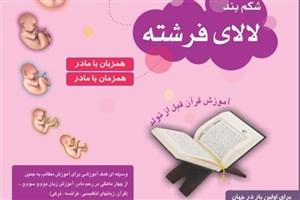 مادر و جنین را قرآنی بار بیاوریم