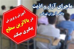 بررسی حادثه مدرسه غرب تهران  توسط کارگروه ویژه