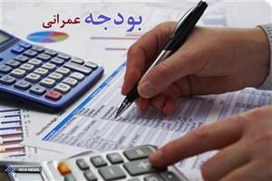بودجه عمرانیکجا میرود؟