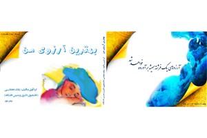 چاپ دو جلد کتاب توسط مدرس واحد بندرعباس