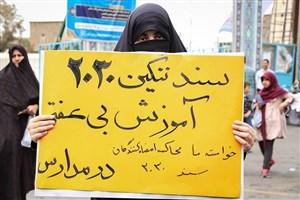 معصومیت از دست رفته/ رد پای سند 2030 در اتفاق مدرسه غرب تهران