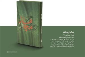 کتاب «دو امام مجاهد» منتشر شد