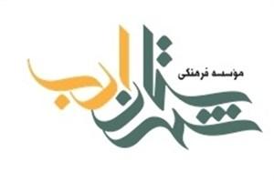 شب شعر بینالمللی «تهران بیروت» برگزار می شود