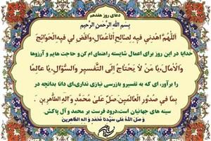 دعای هفدهمین روزماه رمضان/خداوندا حاجاتم را برآورده ساز