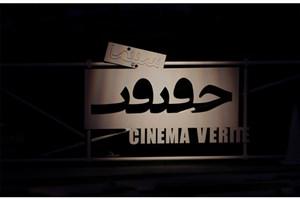 زمان برگزاری دوازدهمین جشنواره «سینماحقیقت» اعلام شد