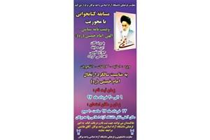 مسابقه کتابخوانی در دانشگاه آزاد اسلامی بوکان برگزار میشود