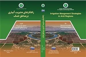 کتاب «راهکارهای مدیریت آبیاری در مناطق خشک» تألیف شد