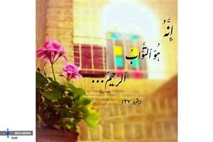 صد بار اگر توبه شکستی بازآی / از خویش مران که بی تو حیرانم و سرگردان