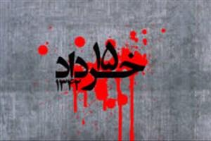 مراسم بزرگداشت شهدای قیام ۱۵ خرداد امروز برگزار می شود
