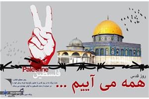 بیانیه دانشگاه آزاد اسلامی واحد اهواز به مناسبت روز جهانی قدس